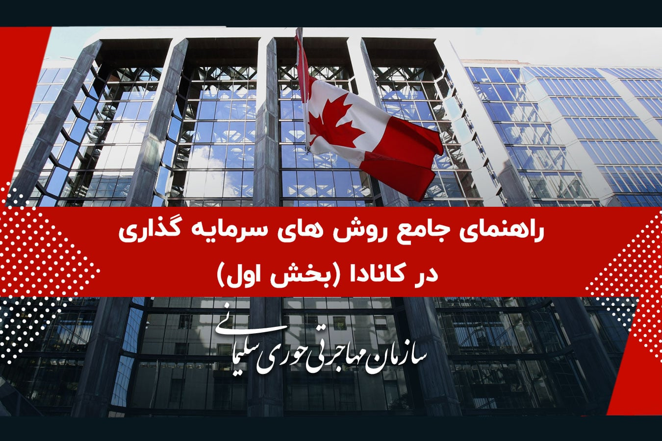 روش های سرمایه گذاری در کانادا