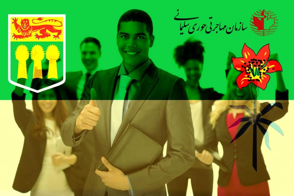 مشاغل استان ساسکاچوان