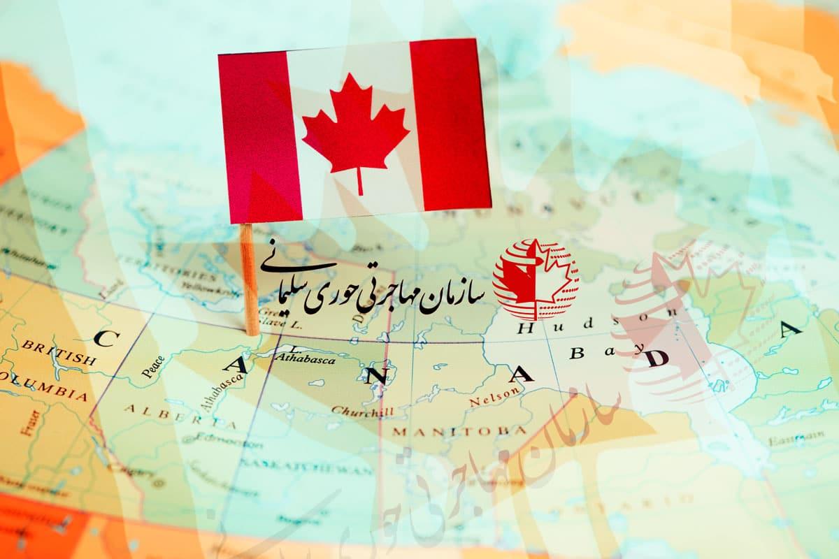 برنامه استانی کانادا - اکسپرس انتری کانادا