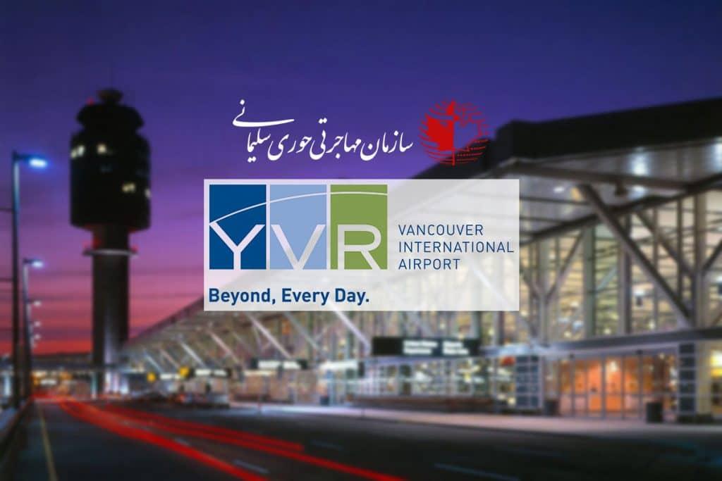 فرودگاه بین المللی ونکوور