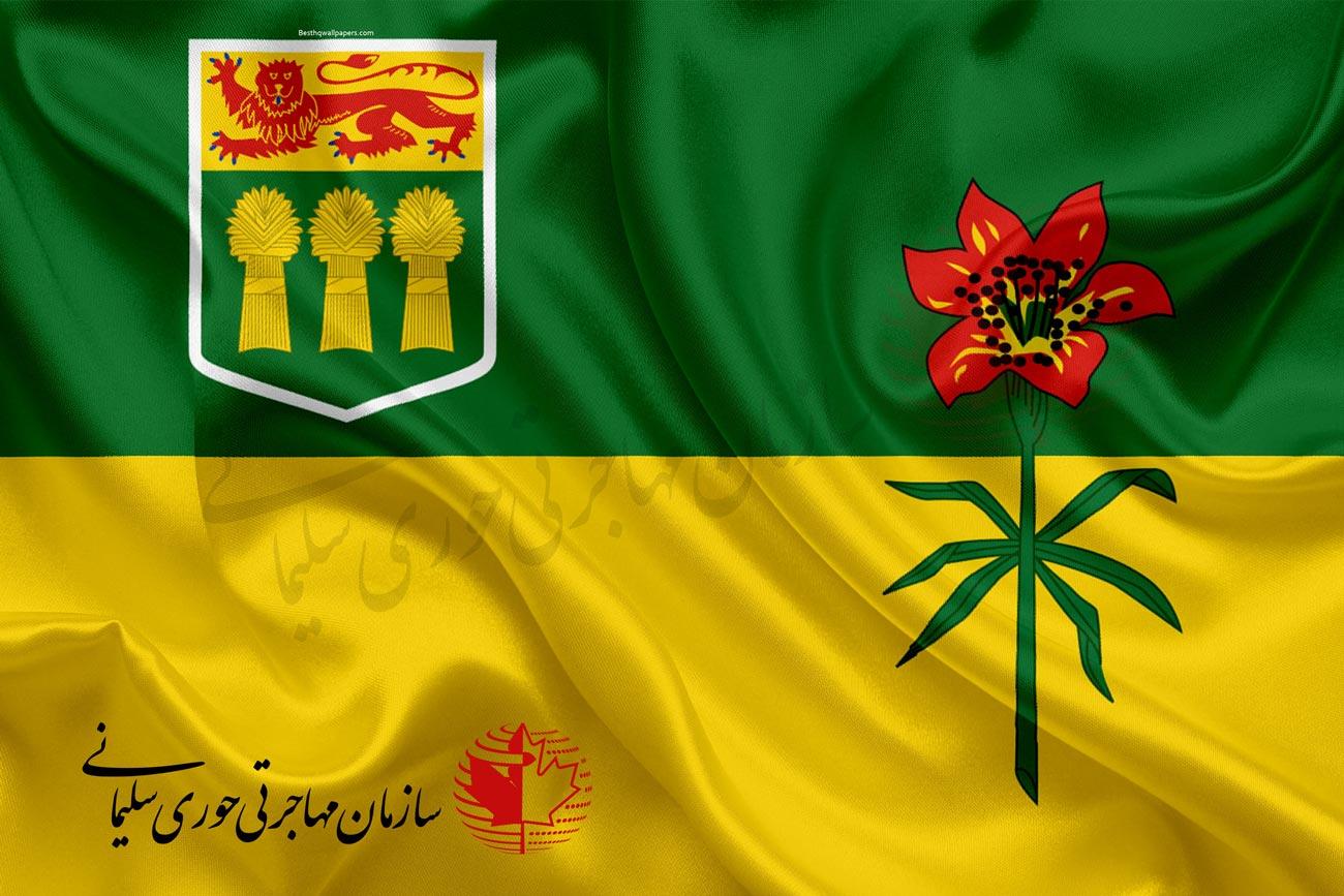 پرچم ساسکاچوان
