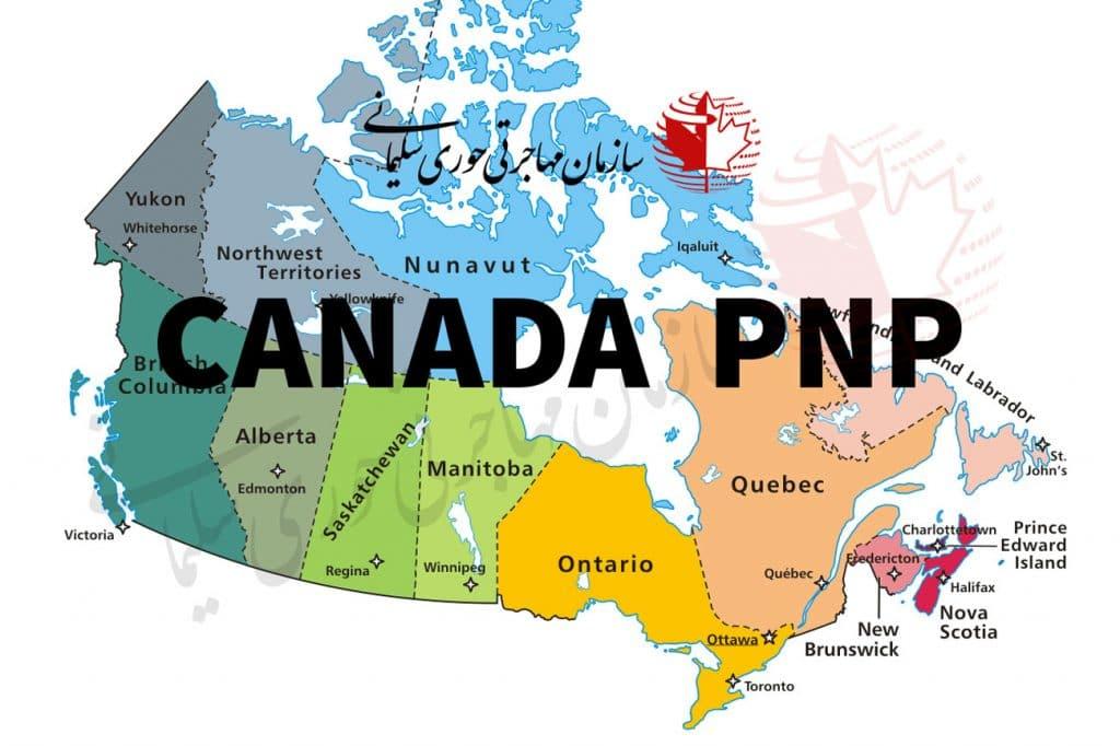 مهاجرت استانی کانادا