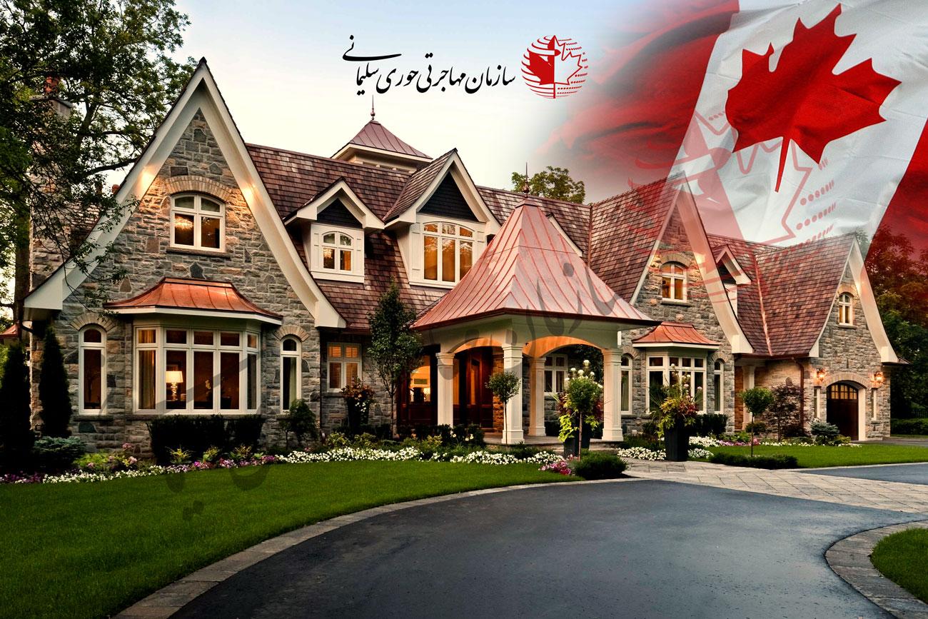 خرید مسکن توسط مهاجرین تازه وارد کانادا