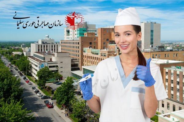 پرستاران متخصص در کبک