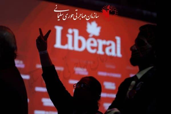 به قدرت رسیدن لیبرال ها در انتخابات کانادا