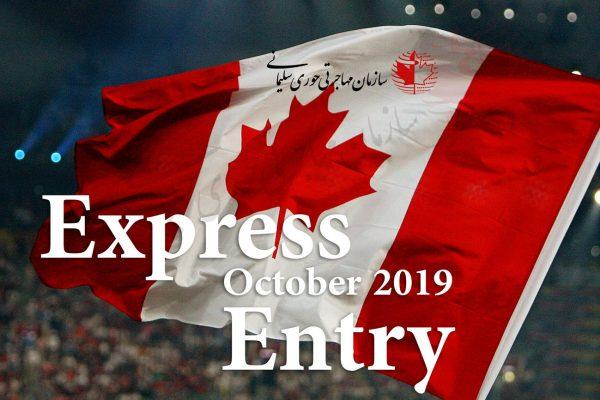 اکسپرس اینتری کانادا - اکتبر ۲۰۱۹