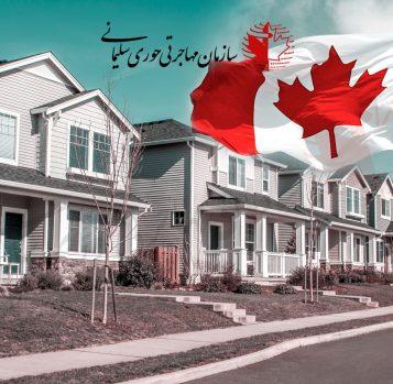 بازار مسکن کانادا در اکتبر 2019