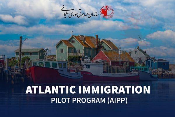 پروژه مهاجرتی آتلانتیک کانادا
