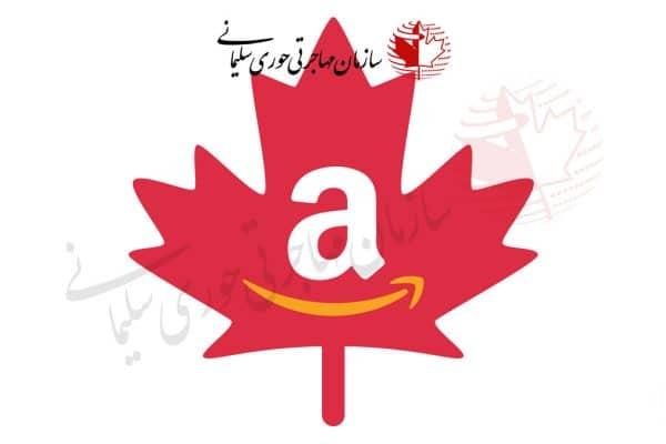 آمازون در کانادا به فعالیت خود ادامه می دهد