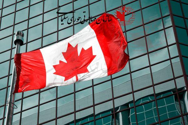 محبوبیت کانادا برای مهاجرت و سرمایه گذاری