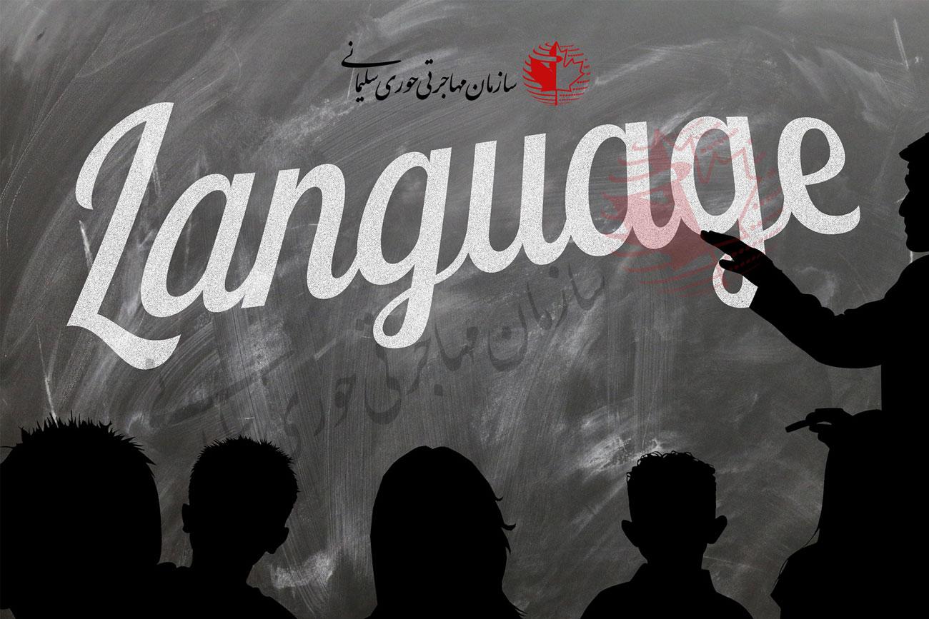 مهاجران و مهارت زبانی در کانادا