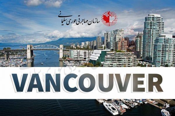 فروش مسکن در ونکوور رکورد شکست