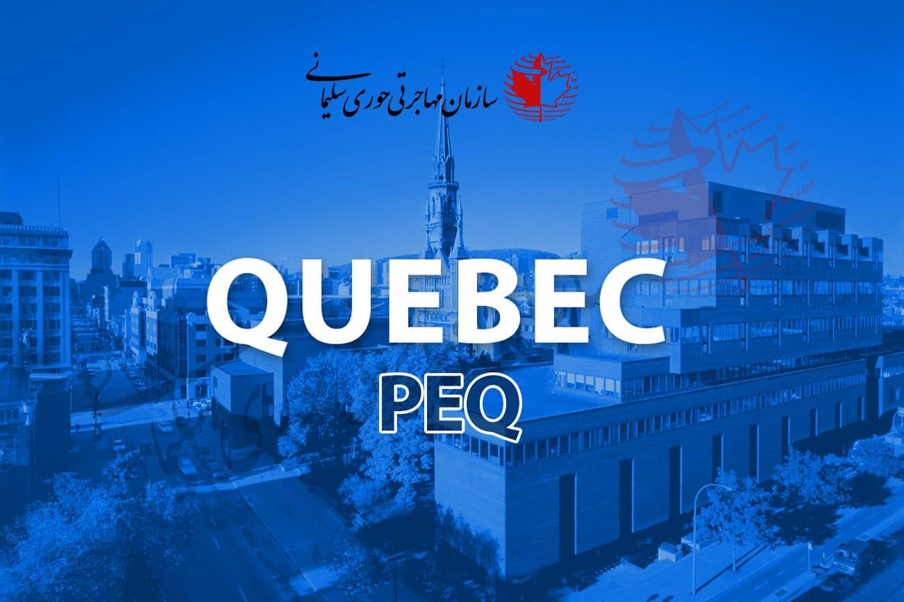 اقامت کانادا برای دانشجویان بین المللی کبک در سیستم PEQ