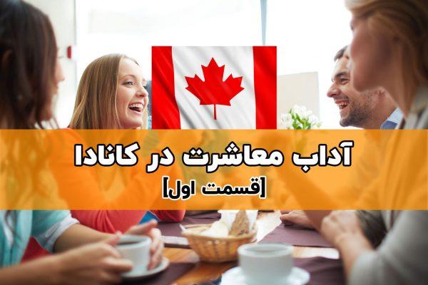 رفتارها و آداب معاشرت در کانادا - بخش اول