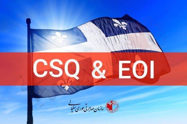 سیستم اعلام تمایل (EOI) و گواهی انتخاب (CSQ) کبک
