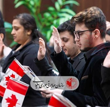 ادای سوگند شهروندی کانادا