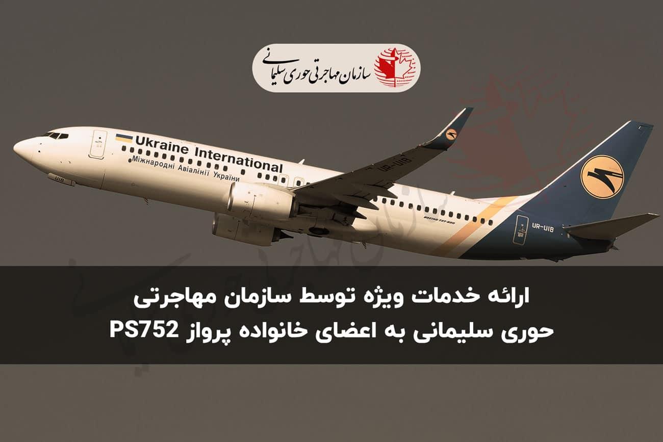 خدمات ویژه به اعضای خانواده قربانیان پرواز PS752