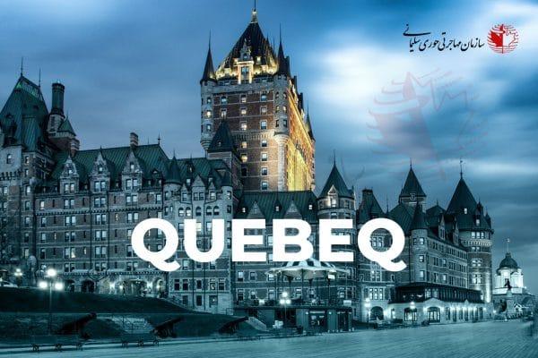 Quebec-LMIA