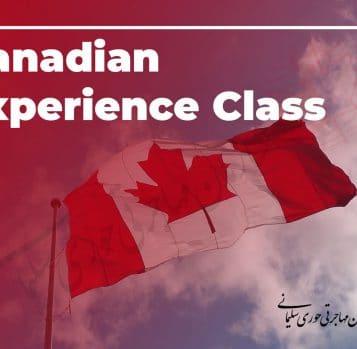 قرعه کشی انحصاری کلاس کار کانادایی