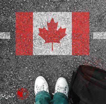 کانادا برای مهاجرت