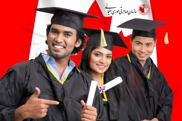ارزیابی مدرک تحصیلی یا ECA