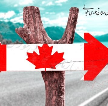 محدودیت ورود به کانادا