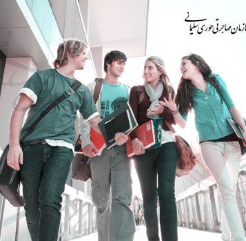 دانشجویان بین المللی
