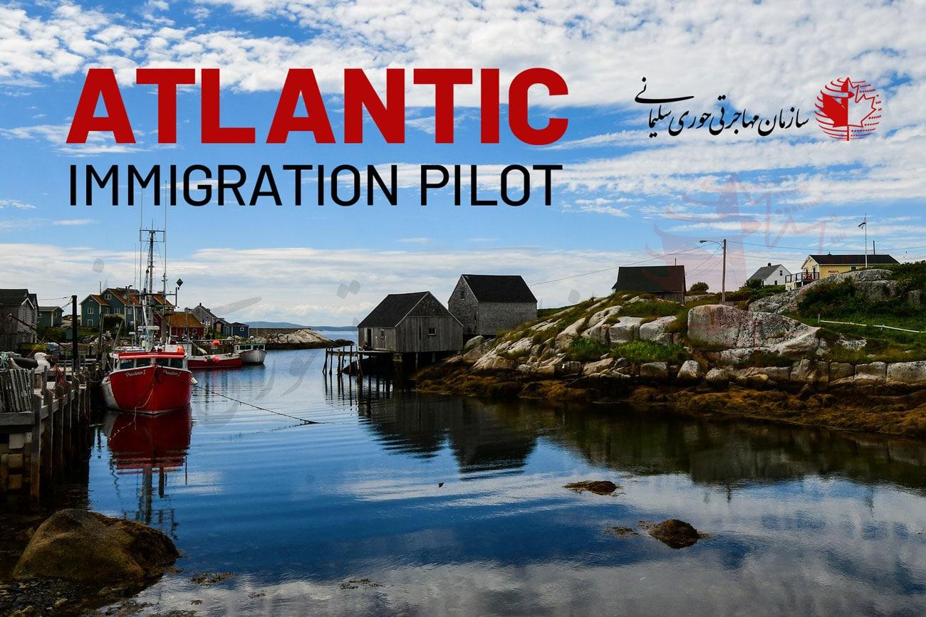 برنامه مهاجرتی آتلانتیک
