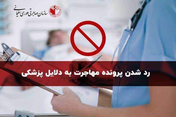 رد شدن پرونده مهاجرت به دلایل پزشکی