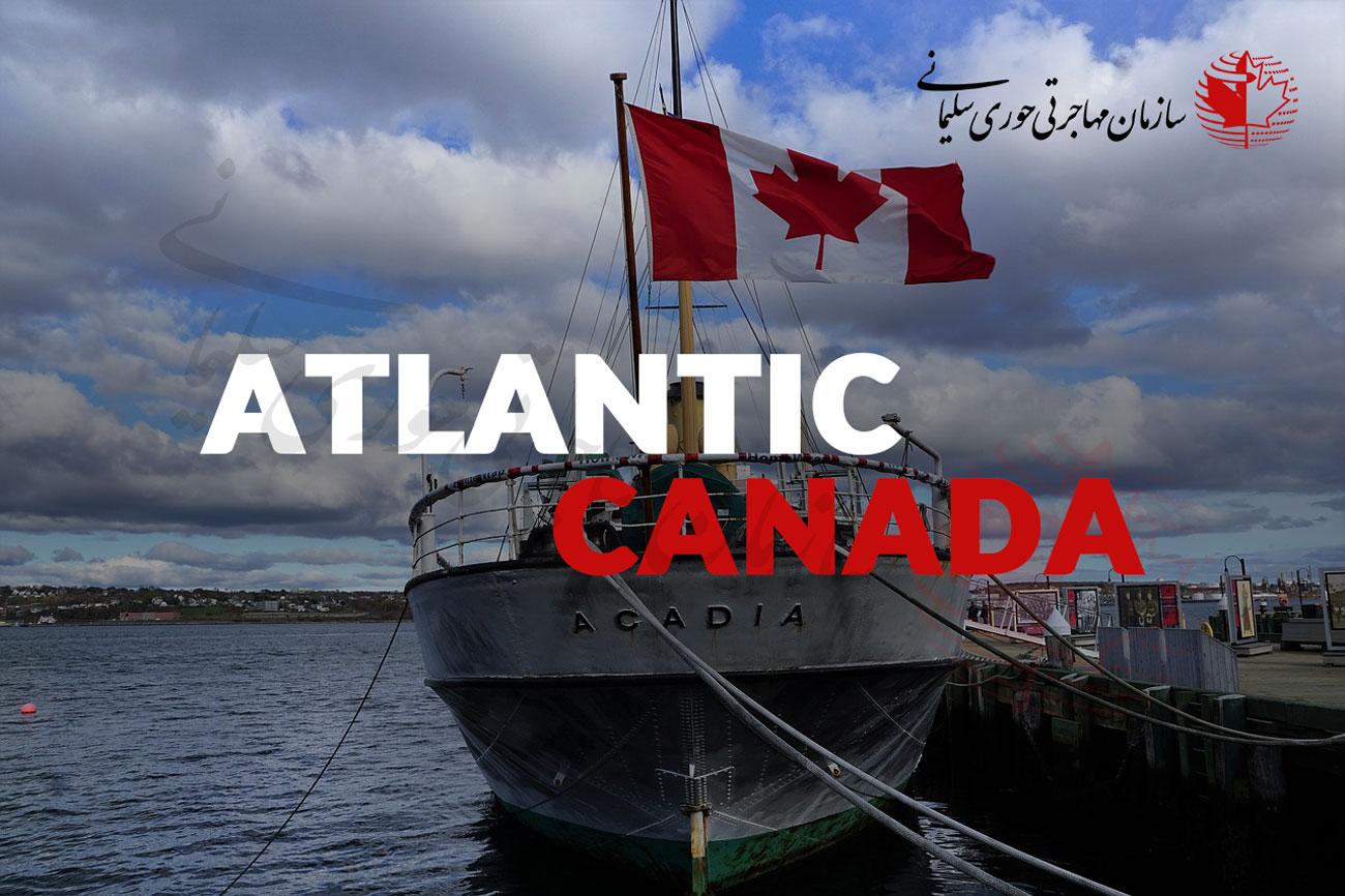 مهاجرت به منطقه آتلانتیک کانادا