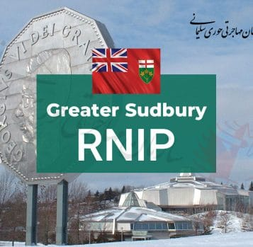 برنامه RNIP سادبری کانادا