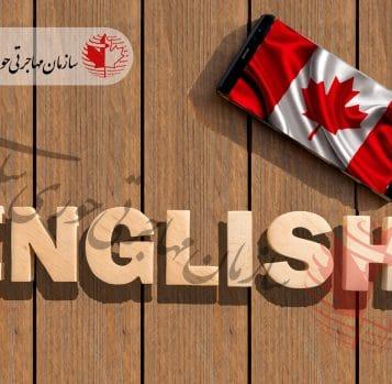 آزمون های معتبر زبان انگلیسی برای مهاجرت به کانادا