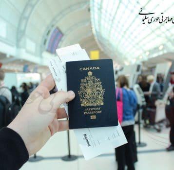 دستورالعمل اداره مهاجرت کانادا در خصوص ویزاهای موقت