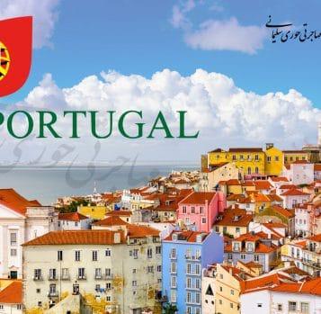 چرا اقامت کشور پرتغال ؟