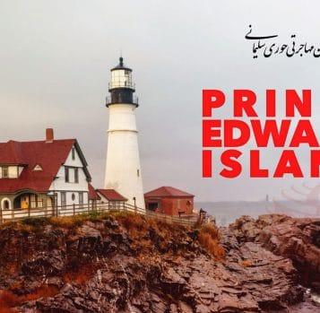 3 قرعه کشی جزیره پرنس ادوارد در ماه ژوئن