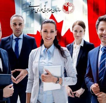 بهبود عملکرد بازار کار مهاجران جدید کانادا