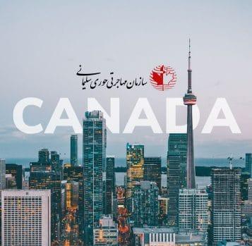 آنچه پس از ورود به کانادا در انتظار شماست