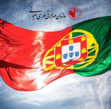 اقامت موقت کشور پرتغال