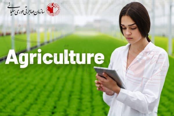 رشته علوم کشاورزی در کانادا