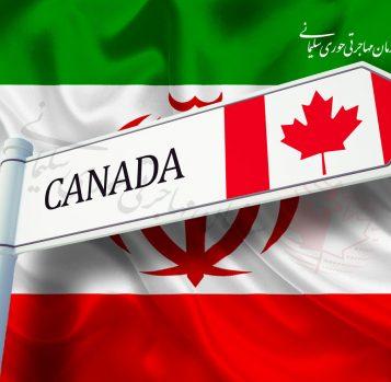 ایران هفتمین کشور دریافت کننده اقامت دائم کانادا پس از کرونا