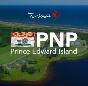 دعوت از 211 متقاضی در قرعه کشی PNP جزیره پرنس ادوارد