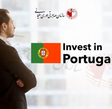 6 دلیل سرمایه گذاری در پرتغال در سال 2020