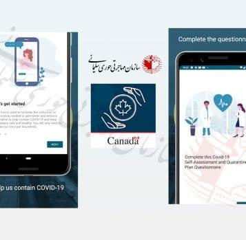 الزام استفاده از اپلیکیشن ArriveCAN برای مسافران کانادا