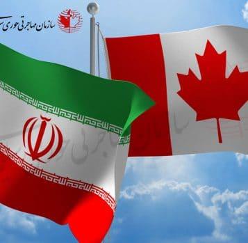 درخواست اقامت دائم کانادا از ایران