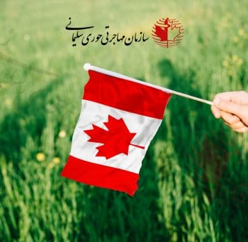 مزایای شهروندی کانادا