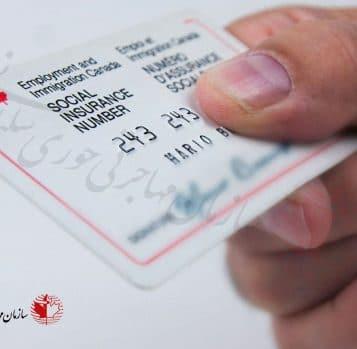 دریافت شماره بیمه اجتماعی کانادا (SIN)