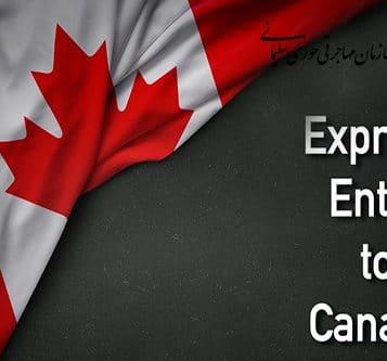 تغییر در پرونده اکسپرس اینتری پس از دریافت دعوتنامه-مهاجرت دانشجویی به کانادا